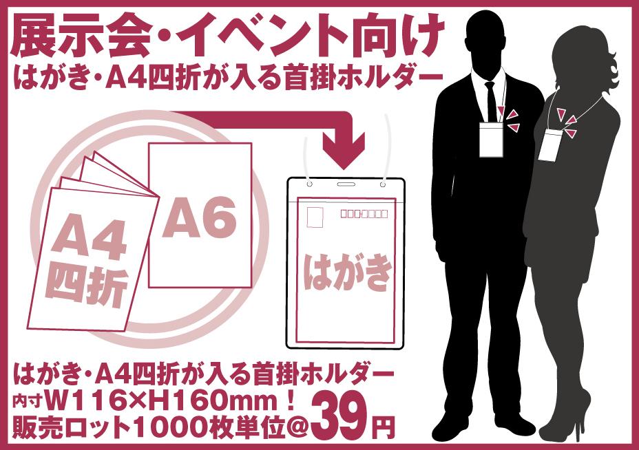 イベント・展示会向け首掛名札ホルダ